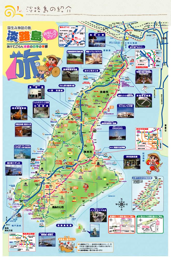淡路島の紹介